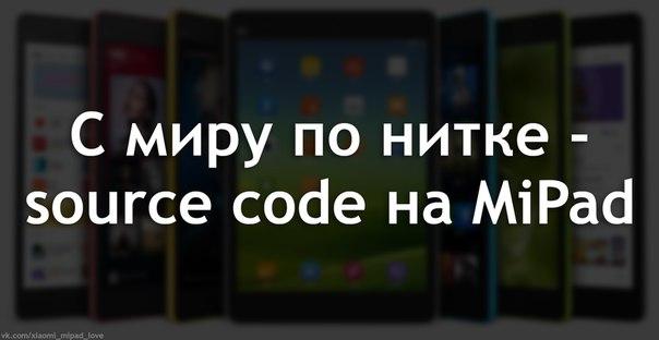 в контакте коды на мини: