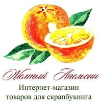 """Скрапбукинг. Интернет-магазин """"Желтый Апельсин"""""""