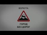 Воркута - город без дорог №2