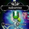 nakureno.com | Для любителей кальяна | 18+