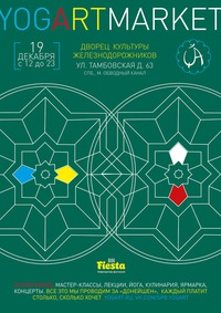 11-12 июня, Ярмарка YogArt Санкт-Петербург!