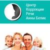 Центр коррекции речи Анны Белик. Логопед в СПб