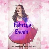Fahriye Evcen | Фахрийе Эвджен | Фахрие Эвджен