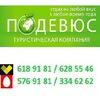 Туристическая компания ПОДЕВЮС. Турфирма.Минск