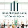 Третій БЕЗКОШТОВНИЙ йога-марафон