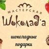 Мастерская Шоколада Новосибирск