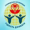 """Громадська організація """"Гідність Донбасу"""""""