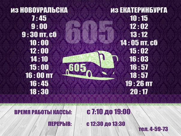 расписание екатеринбург верхний тагил автобусы