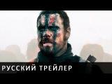 МАКБЕТ (Macbeth) Русский трейлер (2015)  Майкл Фассбендер, Марион Котийяр