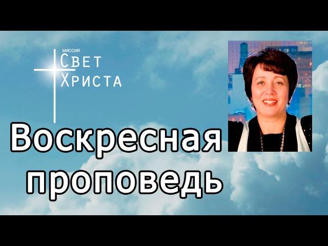 Ольга Голикова. Как Иисус прошел пост. 2 августа 2015 года