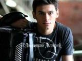 Петр Дранга - человек с аккордеоном