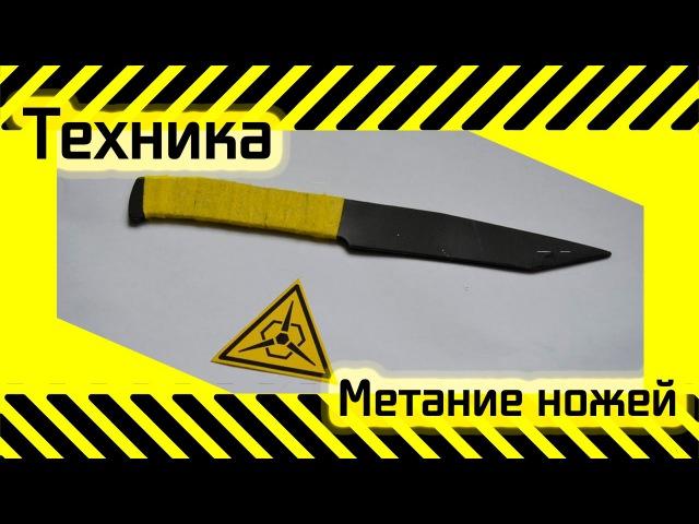 23 [Техника] Метание ножей - 7 способов