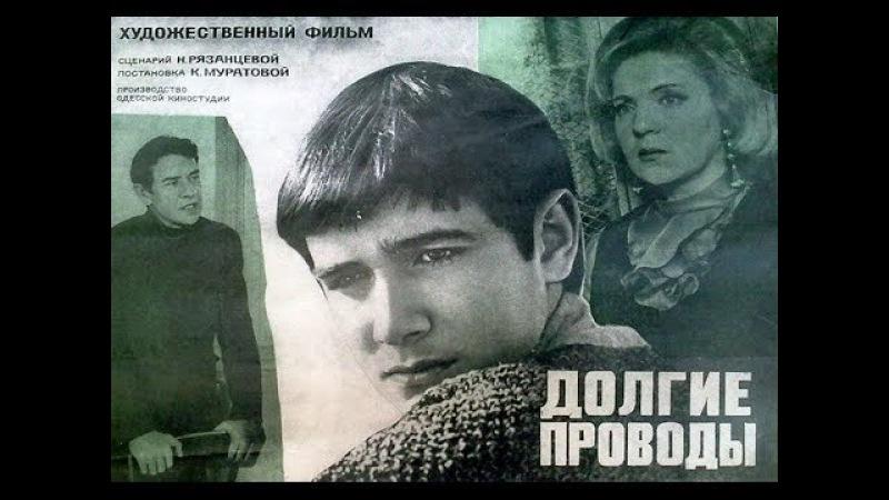 «Долгие проводы» - Одесская киностудия, 1971 г.