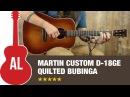 Martin Custom D 18GE Quilted Bubinga
