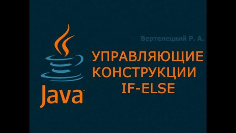 Управляющие конструкции if-else в Java
