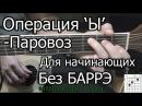 Как Играть Операция Ы - Паровоз видео урок простая песня для начинающих Без БА ...