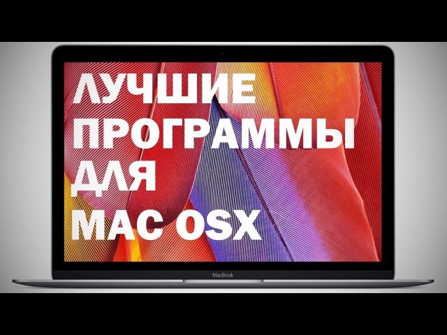 Лучшие приложения для Mac (OS 10.11)[2015]