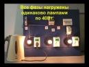РЕЛЕ ЗАЩИТЫ ОТ СКАЧКОВ бросков НАПРЯЖЕНИЯ.avi