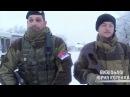 Сербские братья в рядах ополчения Донбасса