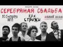 Серебряная Свадьба в клубе Зал Ожидания (СПб) 21.09.2014