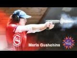 Лучший стрелок Мария Гущина