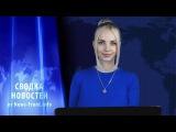 Сводка новостей. Последние новости / 02.12.2015 / Roundup News Front ENG SUB