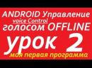 Урок 2 ANDROID Управление голосом OFFLINE voice Control Моя первая программа app inventor Arduino