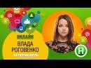 Онлайн с экс-участницей шоу Супермодель по-украински Владой Роговенко. 21 ноября 2014 г