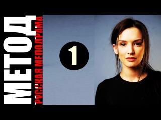 Метод   1 серия  (2015)  психологический триллер  Анонс