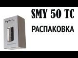 SMY 50 TC box mod - распаковка посылки Fasttech.com