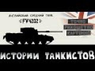 ФВ 4202 - Истории танкистов | Мультики про танки, приколы и баги в World Of Tanks.