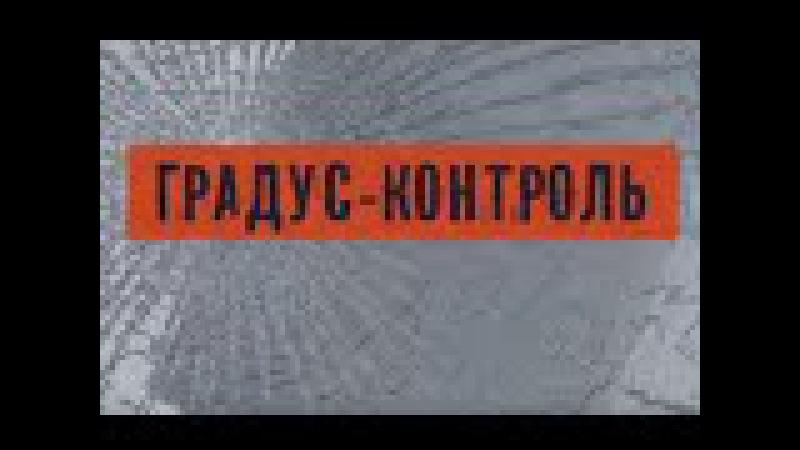Градус-Контроль. Краснодарский край, ст. Троицкая