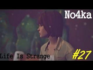 Life Is Strange Лабиринты разума 27
