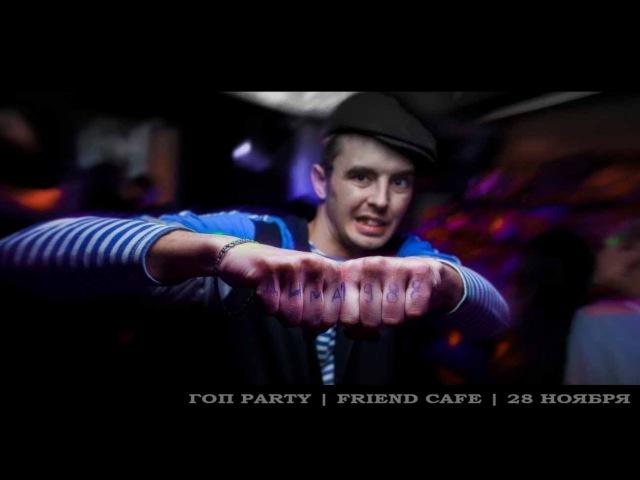 ГОП PARTY | FRIEND CAFE | 28 НОЯБРЯ