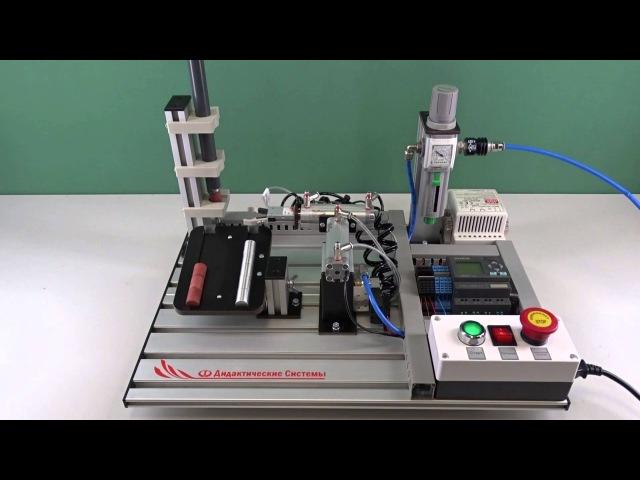 Мехатроный модуль/Мехатроника. Сортировка цилиндров. Дидактические Системы.