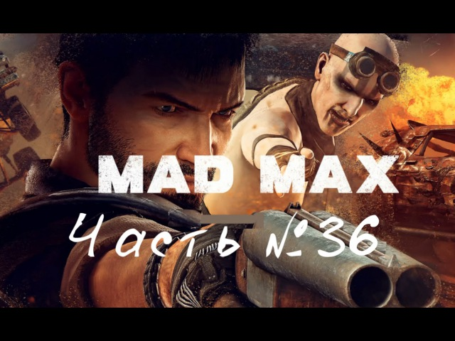 Безумный Макс Часть №36 / Краснощёкая седовласка и ХЛЕБ madmax2, мэдмакс2, дорогаярости, безумныймакс2