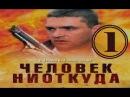 Человек ниоткуда 1 серия из 16 2013 Криминал, драма