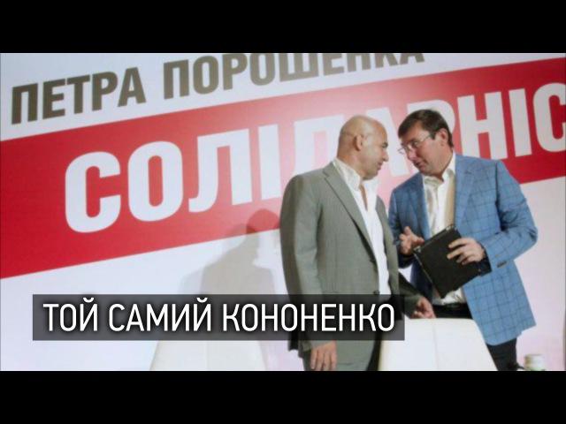 Той самий Кононенко. Сірий кардинал Петра Порошенка