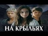 ФИЛЬМ ПРОСТО ШИКАРНЫЙ -