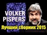 Лучший сборник немецкого «Задорнова» Фолькера Писперса