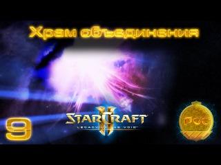 #9 Мы выжили! [Храм объединения] - Starcraft 2 Legacy of the Void прохождение