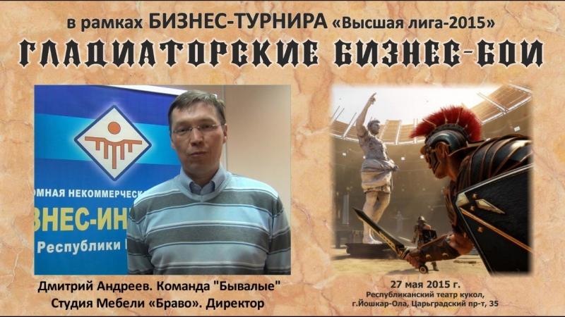 Дмитрий Андреев, диретор Студии мебели Браво. Бизнес-гладиатор (команда Бывалые).