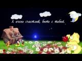 Спокойной ночи любимой девушке! Видео открытка - YouTube