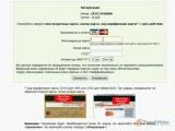 Обзор сайта MegaFon.ru - Система приёма платежей