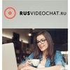 Видеочат рулетка с девушками - rusvideochat.ru