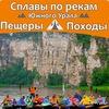 Сплавы по рекам Урала| Пещеры| Походы - Златоуст