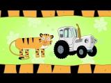 Развивающий мультфильм. Учим цвета. (Синий Трактор представляет...)
