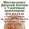 Мастер-класс Декупаж Коллаж + 1-шаговый кракелюр