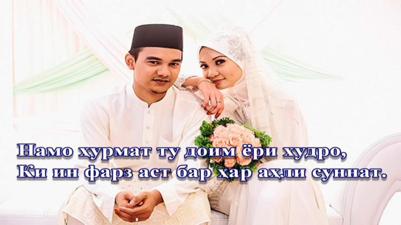 Шавхари мехрубон шеъри Умеди Рахмат HIGH