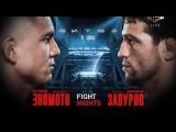 Ясубей Эномото vs Шамиль Завуров (3-ий бой)